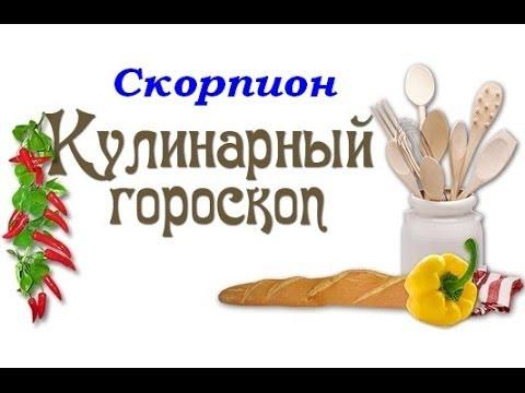Кулинарный гороскоп. Скорпион. 23.10 - 21.11