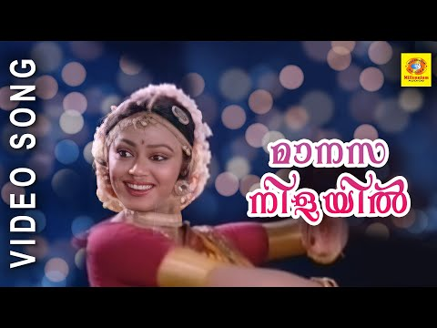 Evergreen Film Song | Maanasa Nilayil | Dhwani | Malayalam Film Song