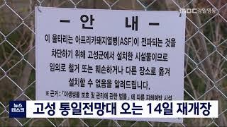 고성 통일전망대 오는 14일 재개장