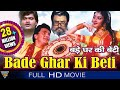 Bade Ghar Ki Beti (HD) Hindi Full Length Movie || Rishi Kapoor, Shammi Kapoor || Eagle Hindi Movies
