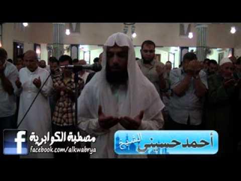 الشيخ احمد الحسينى و صلاة التراويح من مسجد الصادي