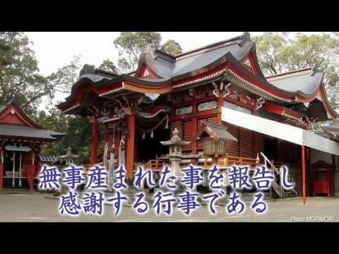 神道の学び 神社のもうひとつの意味 氏神様の最初の報告 初宮参り