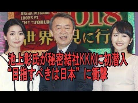 池上彰氏がKKKを取材「『目指すべきは日本』と聞き、世界からそう思われているのか、と衝撃」