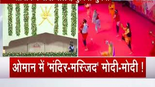 PM Narendra Modi gets ceremonial reception at Muscat, Oman