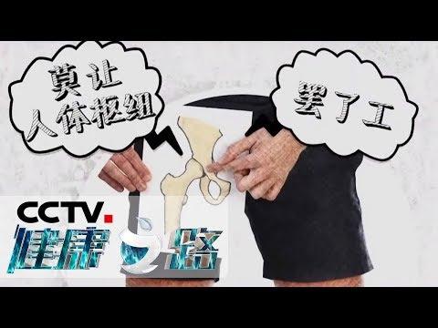 中國-健康之路