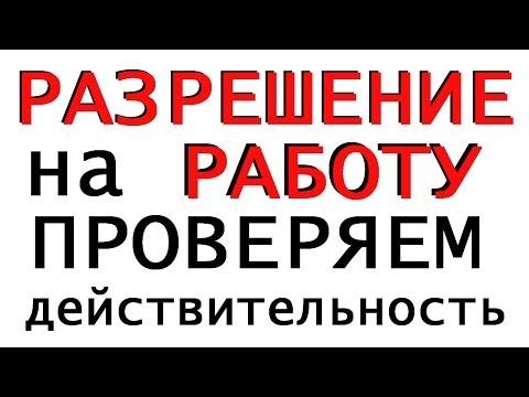 Видео как проверить на подлинность патент на работу