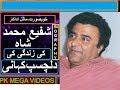 shafi muhammad shah TELEVISION FILM ACTOR KI ZINDIGI KI MAKAMAL KHANI URDU/ HINDI 2017