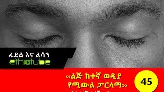 Ethiopia - EthioTube Presents Fidel Ena Lisan : ፊደል እና ልሳን with Habtamu Seyoum | Episode 45