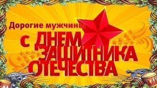 ★►Праздник день Защитника Отечества!Поздравления с днем Защитника Отечества #видео открытка★►