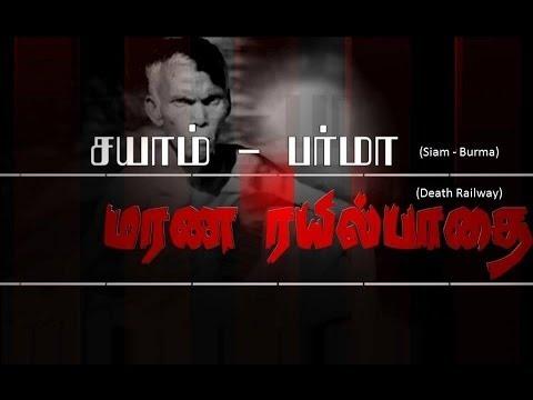 SIAM BURMA DEATH RAILWAY - Trailer