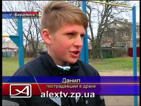 Драка школьников в Бердянске