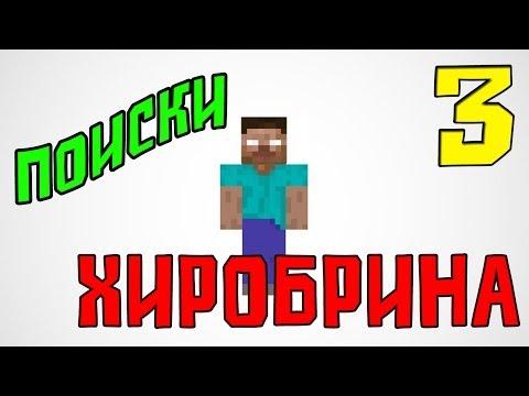 Прохождение Карт Minecraft - Поиски Хиробрина (Часть 3)