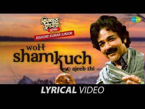 Woh Shaam Kuch Ajeeb | Lyrical |  Kishore Kumar Junior | Prosenjit Chatterjee |Aparajita| Kumar Sanu