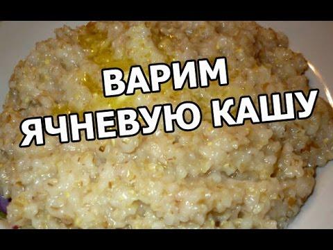 Как готовить ячневую кашу - видео