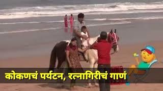 Our Ratnagiri || Ratnagiri official song || आपली रत्नागिरी ||