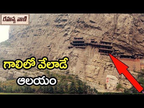 గాలిలో వేలాడే ఆలయం | The Mysterious Hanging Temple - Rahasyavaani