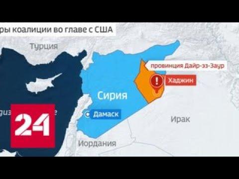 Западную коалицию обвинили в фосфорном ударе по Сирии - Россия 24