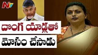 దొంగ యాడ్లతో మోసం చేసాడు: YCP Roja fires On Chandrababu at AP Assembly Session | NTV