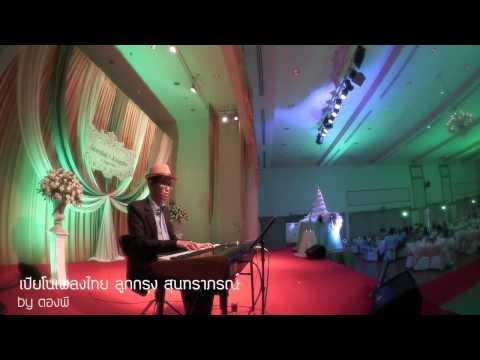 เปียโนงานแต่งงาน เพลงลูกกรุง สุนทราภรณ์ By ตองพี