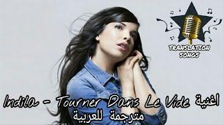 اغنية Indila Tourner Dans Le Vide مترجمة للعربية