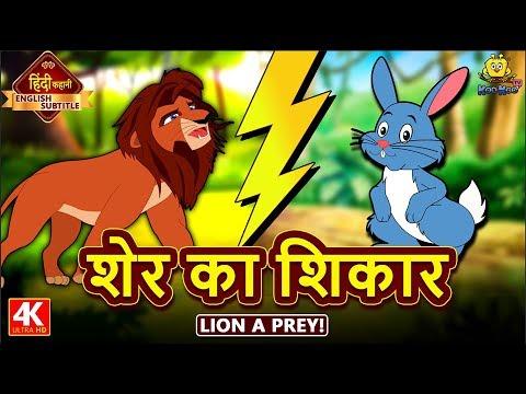 शेर का शिकार - Hindi Kahaniya for Kids | Stories for Kids | Moral Stories | Koo Koo TV Hindi thumbnail