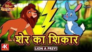 शेर का शिकार - Hindi Kahaniya for Kids | Stories for Kids | Moral Stories | Koo Koo TV Hindi