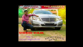 Second Hand LUXURY Car in Howrah ||   MERCEDES BENZ E220 CDI ||💝