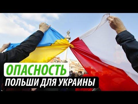 В чем опасность Польши для Украины