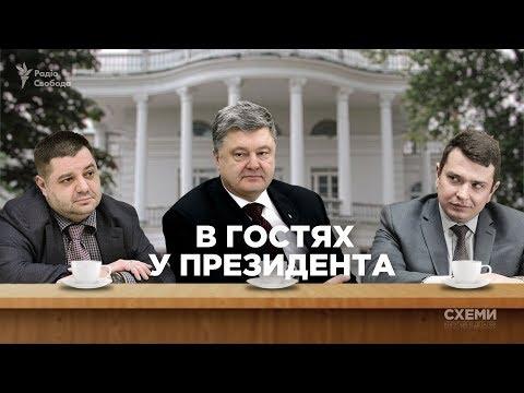 «Схеми» зафільмували нічну зустріч Ситника вдома у президента Порошенка || «СХЕМИ» №179