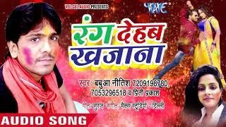 TOP (2018) SUPERHIT होली गीत 2018 Babua Nitish Rang Dehab Khajana Bhojpuri Holi Songs 2018