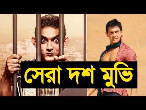 আমির খানের সেরা দশ মুভি | Top 10 Aamir Khan Movies