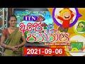 Ape Panthiya 06-09-2021