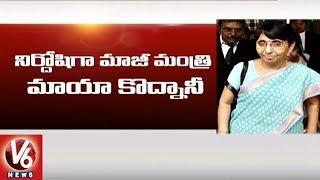 Gujarat High Court Acquits Maya Kodnani In Naroda Patiya Riot Case