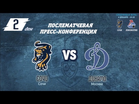 Сочи - Динамо МСК: пресс-конференция