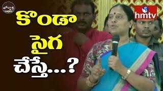 MLA Konda Surekha Warnings to Nannapaneni Narender | Jordar News | hmtv