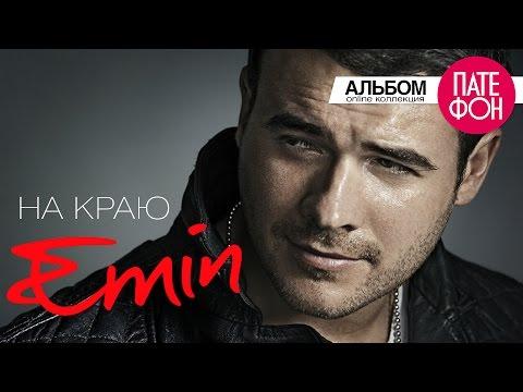 Emin - На краю (Весь альбом) 2013 / FULL HD