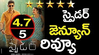Mahesh Spyder Movie First REVIEW and RATING | Mahesh Babu | Rakul Preet | AR Murugadoss  Movies