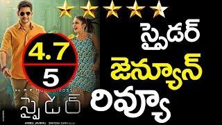 Mahesh Spyder Movie First REVIEW and RATING | Mahesh Babu | Rakul Preet | AR Murugadoss  Movies