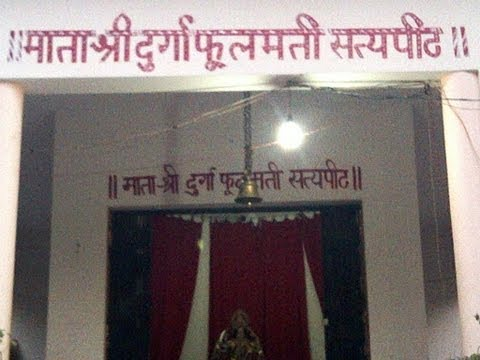 Mata Durga Phoolmati Satyapeeth Ashram video