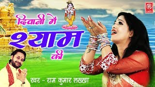 DEEWANI MAIN SHYAM KI KRISHNA BHAJAN BY RAMKUMAR LAKKHA I FULL HD VIDEO SONGS 2018 | TRIMURTI