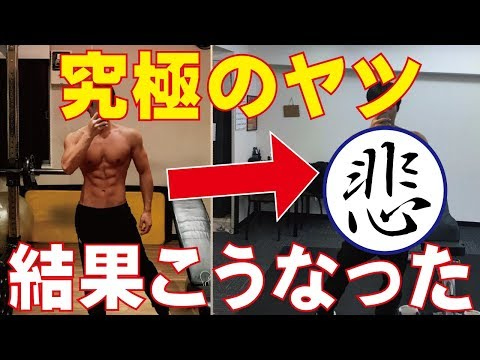 【ダイエット方法動画】体脂肪をめちゃくちゃ落とす究極のダイエット方法を1ヶ月やった結果・・・  – 長さ: 2:31。