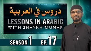 Lessons In Arabic 17 Shaikh Munaf