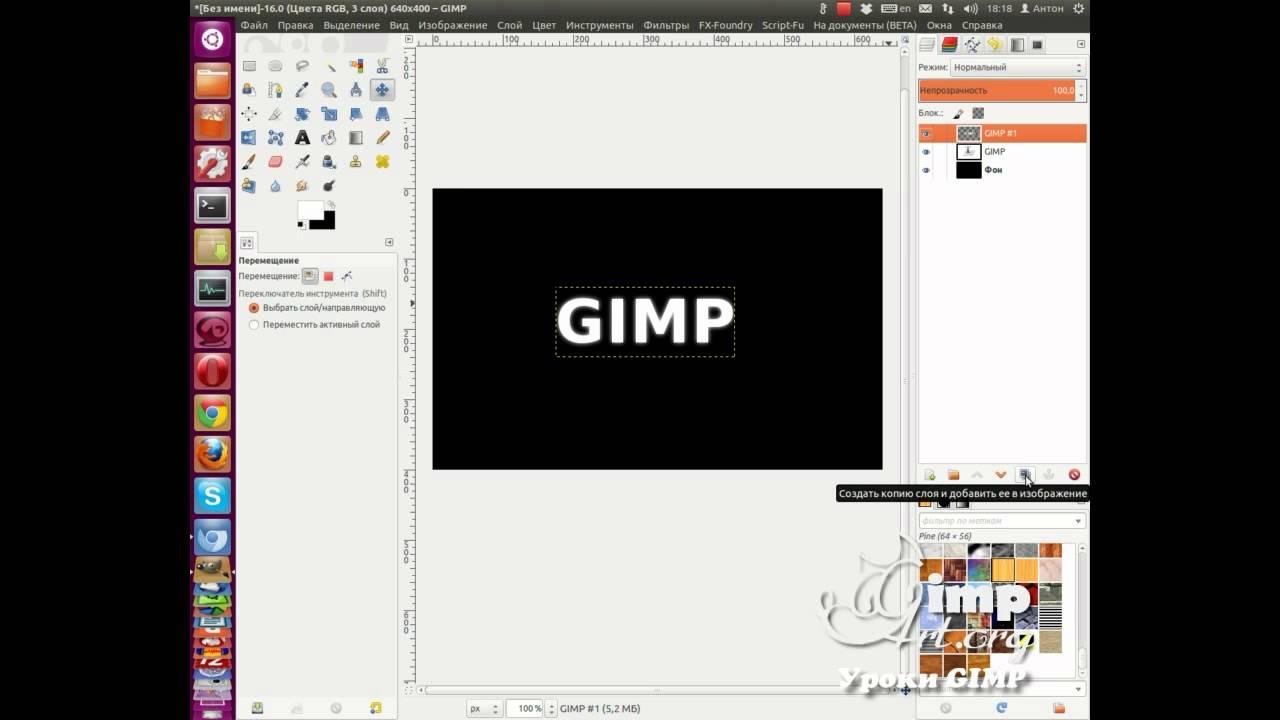 Как сделать шаблон водяного знака в GIMP - YouTube