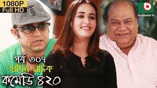 হাসির নতুন নাটক - কমেডি ৪২০ | Bangla New Natok Comedy 420 EP 307 | Mir Sabbir & Ahona - Serial Drama