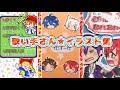 【Tik Tok】にて公開 歌い手さんイラスト集 thumbnail