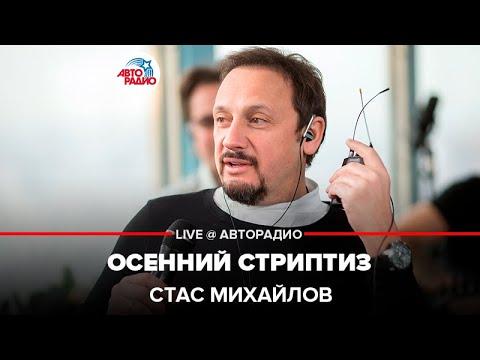 Стас Михайлов – Осенний стриптиз (#LIVE Авторадио)