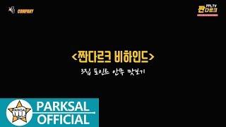 짠다르크EP3 2 behind (k-pop/girl group)