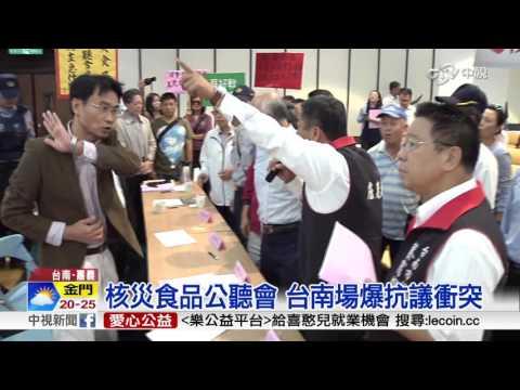 【核食不安】核災食品公聽會 台南場爆抗議衝突│中視新聞 20161112