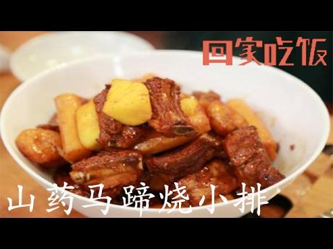 陸綜-回家吃飯-20170214 帶魚汆丸子山藥馬蹄燒小排紅果醬水果沙拉