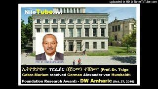 ኢትዮጵያዊው ፕሮፌሰር በጀርመን ተሸለሙ (Prof. Dr. Tsige Gebre-Mariam, German Humboldt Research Award) - DW (Oct. 27, 2016)